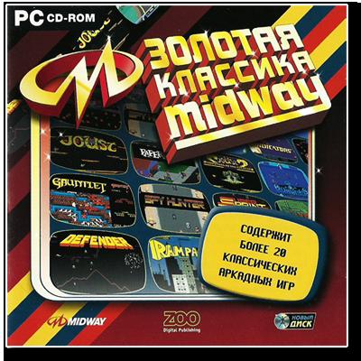 Золотая классика Midway / Золотая классика Midway [ENG]